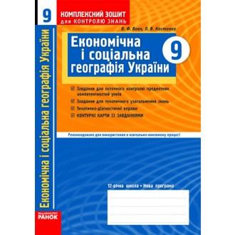 Економічна і соціальна географія України 9 клас Комплексний зошит для контролю знань