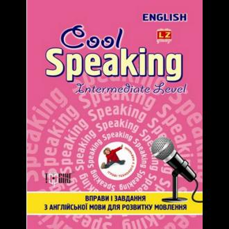 Cool speaking Intermediate level Вправи і завдання для розвитку мовлення