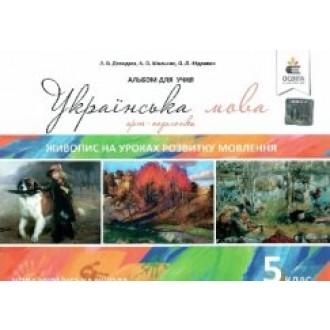 Українська мова 5 клас Живопис на уроках розвитку мовлення