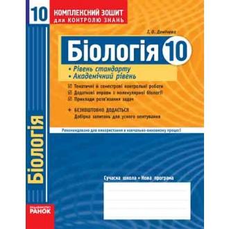 Біологія 10 клас (Рівень стандарту, академічний рівень). Комплексний зошит для контролю знань