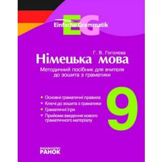 Німецька мова  9 клас  Методичний посібник для вчителя до зошита з граматики  Серія  Einfache Grammatik
