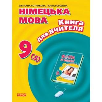 Hallo, Freunde! Книга для вчителя до підручника німецької мови  9 клас 5 рік навчання