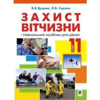 Захист Вітчизни Навчальний посібник для дівчат 11 клас
