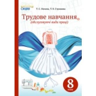 Мачача Трудове навчання 8 клас Підручник