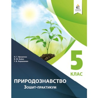Зошит для практичних робіт з природознавства 5 клас Ярошенко