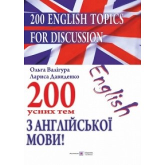 200 English Topics for Discussion 200 усних тем з англійської мови