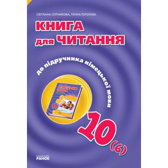 Німецька мова  Книга для читання  до підручника  H@llo, Freunde!  10 клас 6 рік навчання