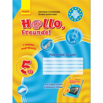 Німецька мова 5(1) клас Робочий зошит Сотникова