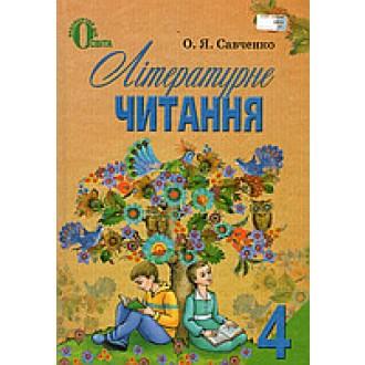 Літературне читання 4 Савченко Підручник