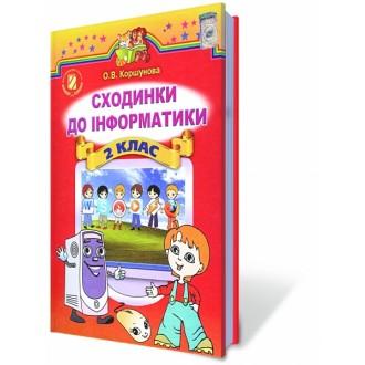Коршунова 2 клас Сходинки до інформатики Підручник