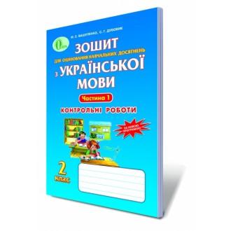 Зошит для оцінювання навчальних досягнень з української мови 2 клас Частина 1 і 2