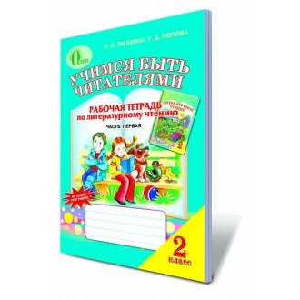 Учимся быть читателями Рабочая тетрадь по литературному чтению 2 класс Часть 1 и 2