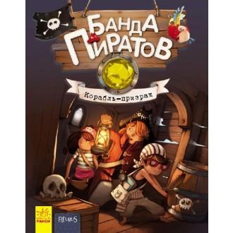 Банда Піратів Корабель-привид Рос