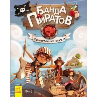 Банда Піратів Таємничий острів РОС