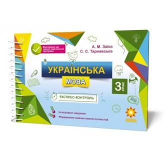 Експрес-контроль Українська мова 3 клас