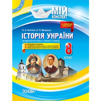 Мій конспект Історія України 8 клас