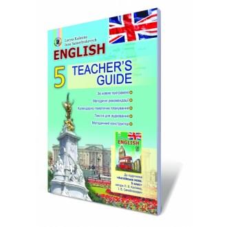 Англійська мова 5 кл Книжка для вчителя для спец шкіл