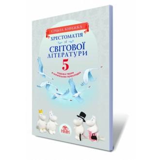 Хрестоматія зі світової літератури для 5 класу Срібна книжка Художні твори в українських перекладах