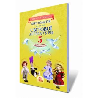Хрестоматія зі світової літератури Золота книжка 5 клас  Художні твори мовами оригіналів