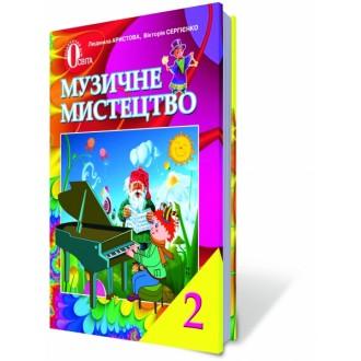 Музичне мистецтво Аристова 2 клас Підручник укр