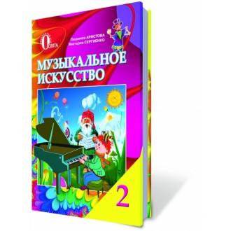 Музичне мистецтво Аристова 2 клас Підручник рос