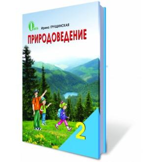 Природознавство 2 клас Грущинська Підручник рос