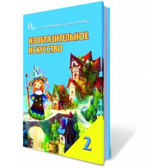 Образотворче мистецтво 2 клас Калиниченко Підручник рос