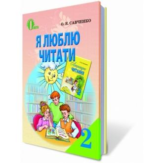 Я люблю читати 2 клас Савченко