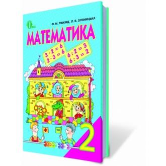Математика 2 клас Рівкінд Підручник