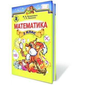 Математика 2 клас Богданович Підручник укр