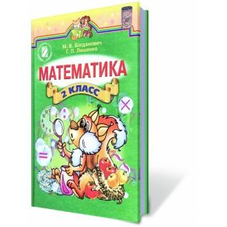 Математика 2 клас Богданович Підручник рос