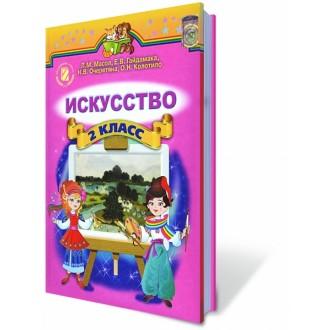 Мистецтво 2 клас Масол Підручник рос