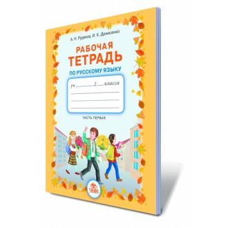 Русский язык 2 класс Рабочая тетрадь Часть 1 и 2 Рудяков