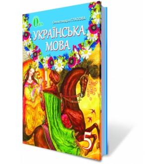 Українська мова 5 клас Глазова О. П.