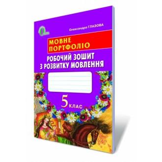 Мовне портфоліо Робочий зошит з розвитку мовлення 5 клас Глазова