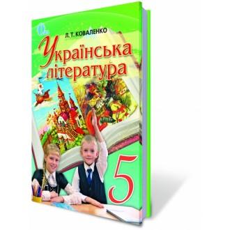 Українська література 5 клас  Коваленко Л.Т.