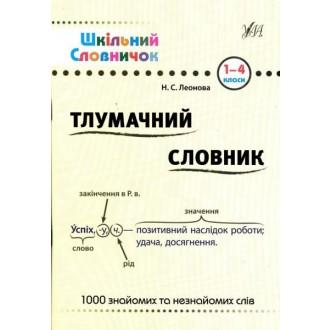 Тлумачний словник