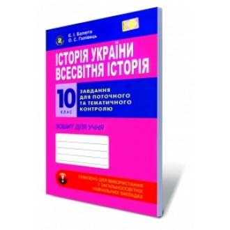 Історія України Всесвітня історія 10 кл Зошит для учня