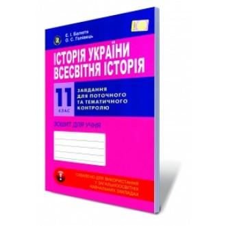 Історія України Всесвітня історія 11 кл Зошит для учня