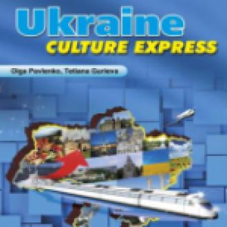 Краєзнавство Ukraine: Culture Express англомовне