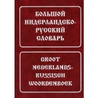 Великий нідерландсько-російський словник Близько 180 тисяч слів і словосполучень