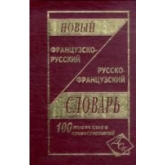 Новий французько-російський російсько-французький словник
