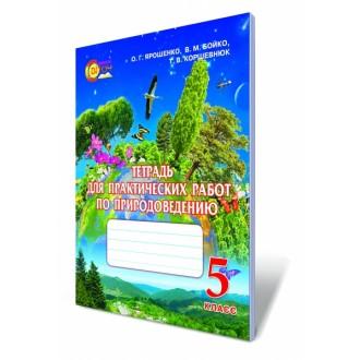 Тетрадь для практических работ по природоведению, 5 кл.