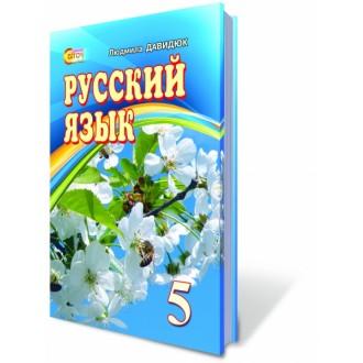 Російська мова 5-й рік навчання ( для укр. шкіл) Давидюк Л.В.