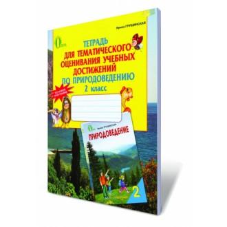 Тетрадь для тематического оценивания учебных достижений по природоведению 2 класс