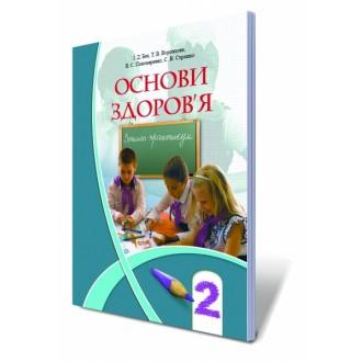 Основи здоров`я 2 клас Зошит-практикум Бех