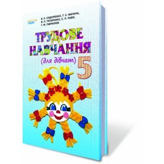 Трудове навчання 5 клас для дівчат Сидоренко В.К