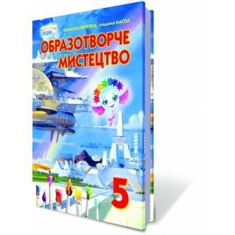 Образотворче мистецтво 5 клас Калініченко О.В