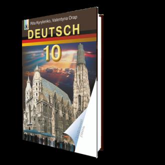 Deutsch, 10 кл., профільний рівень.