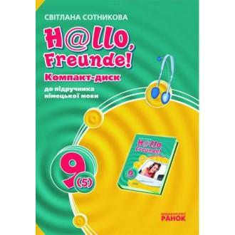 """СD """"Hallo, Freunde!"""" до підручника з німецької мови 9 клас 5 рік навчання"""